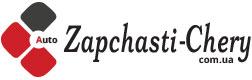 Лебедин магазин Zapchasti-chery.com.ua